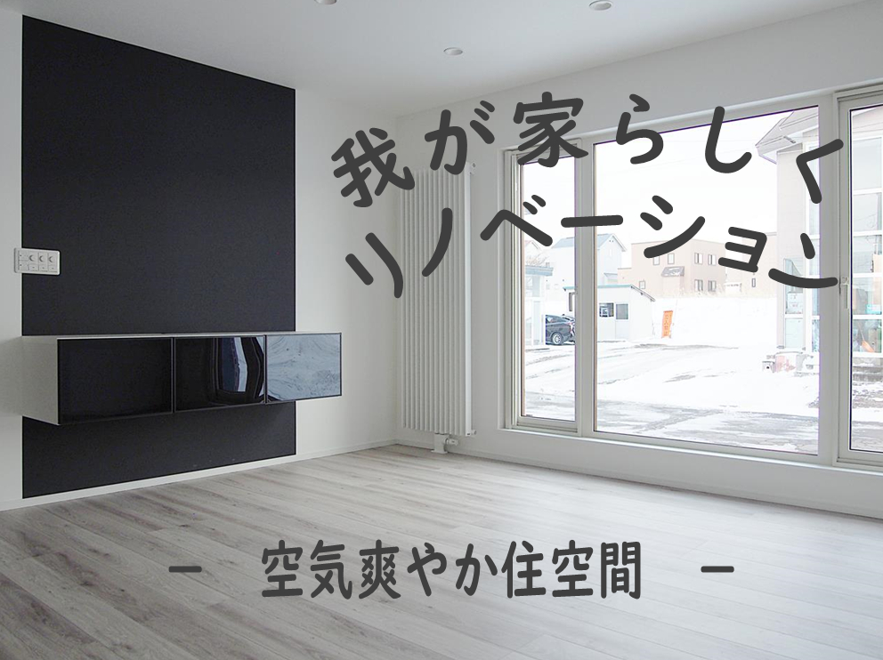 RENOVATION OPENHOUSE レポート